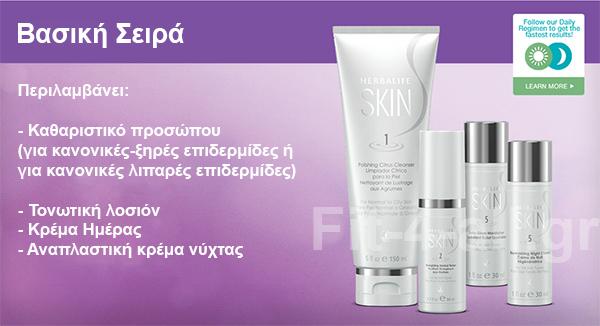 basiki-seira-herbalife-skin
