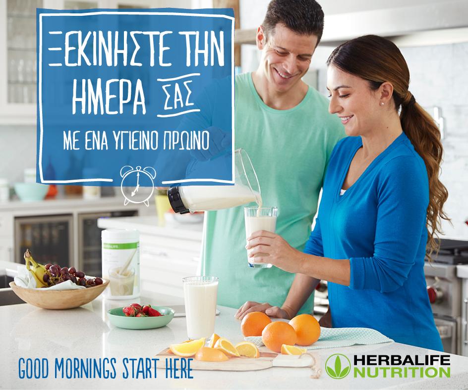 Υγιεινό Πρωινό Herbalife