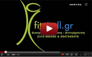 fit4allgr video